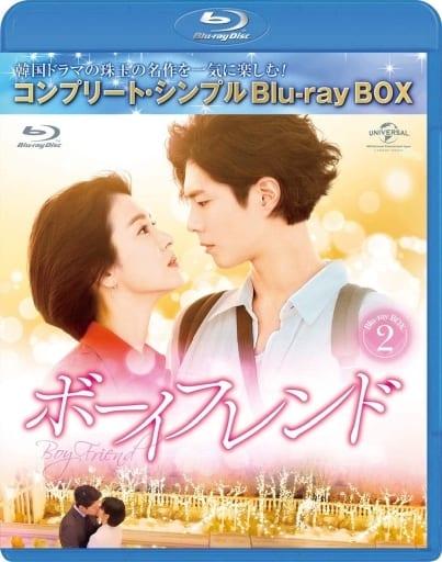 ボーイフレンド BD-BOX2 コンプリート・シンプルBD-BOX [期間限定生産版]