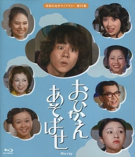 昭和の名作ライブラリー 第59集 おひかえあそばせ