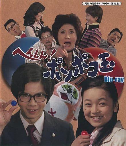 昭和の名作ライブラリー 第79集 へんしん!ポンポコ玉