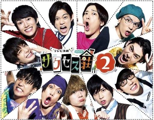 テレビ演劇 サクセス荘 2 Blu-ray BOX