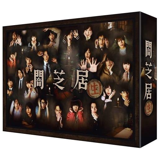 闇芝居(生) Blu-ray BOX