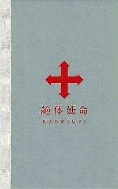 RADWIMPS/絶体延命[完全限定生産盤]