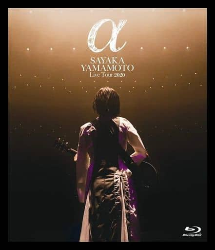 山本彩 / LIVE TOUR 2020-α- [初回限定盤]
