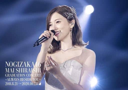 乃木坂46 / Mai Shiraishi Graduation Concert -Always beside you- [通常版]