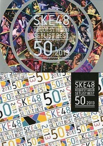 SKE48 / リクエストアワーセットリストベスト50 2013 スペシャルBOX