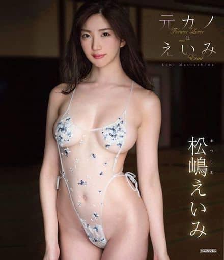 松嶋えいみ / 元カノはえいみ BD