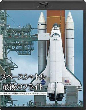 スペースシャトル 最後のフライト -アトランティス号打ち上げの全記録-宇宙開発の未来-