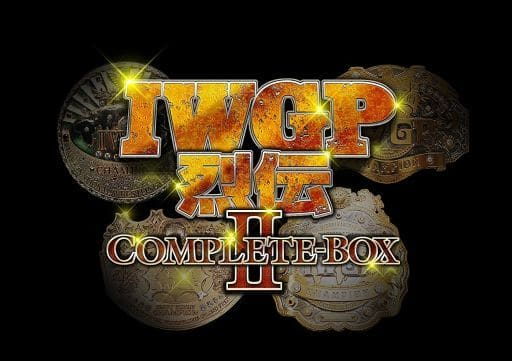 IWGP烈伝COMPLETE-BOX 2 1987年初代IWGPヘビー級王者アントニオ猪木初防衛戦~1991年第11代IWGPヘビー級王者藤波辰爾誕生[Blu-ray-BOX]