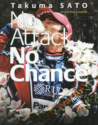 佐藤琢磨 インディ500初制覇 No Attack No Chance