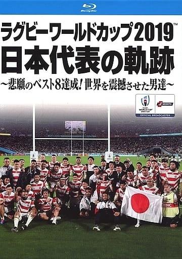 ラグビーワールドカップ2019 日本代表の軌跡 ~悲願のベスト8達成!世界を震撼させた男達~ Blu-ray BOX