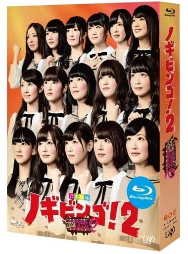 乃木坂46/NOGIBINGO!2 Blu-ray BOX