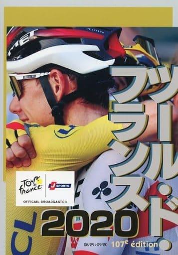 ツール・ド・フランス2020 スペシャルBOX