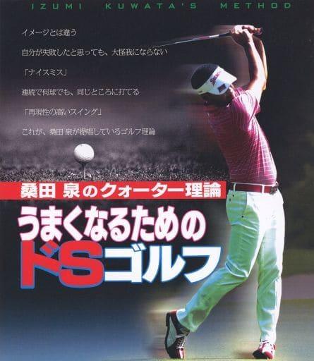 桑田泉のクォーター理論 うまくなるためのドSゴルフ