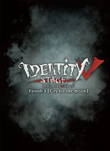 Identity V STAGE Episode3 「Cry for the moon」 [特別豪華版]