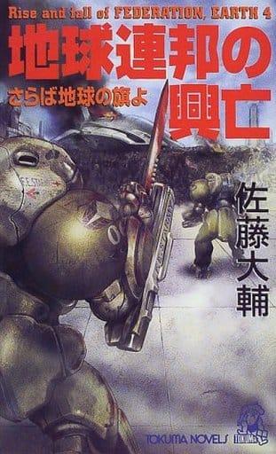 ランクB)地球連邦の興亡(トクマ・ノベルズ) 全4巻セット