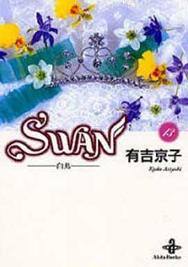 SWAN(文庫版)(13) / 有吉京子