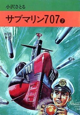 サブマリン707(文庫版)(7) / 小沢さとる