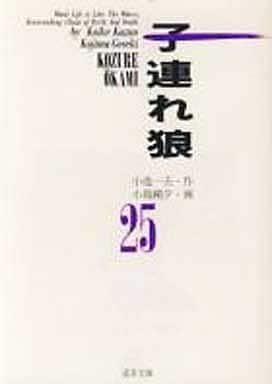 子連れ狼(道草文庫)(25) / 小島剛夕