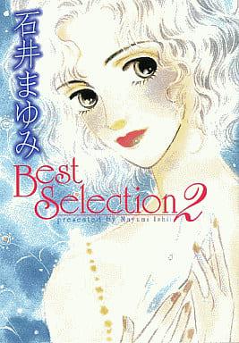 石井まゆみBest Selection(文庫版)(2) / 石井まゆみ