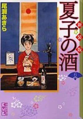 夏子の酒(文庫新装版)(6) / 尾瀬あきら