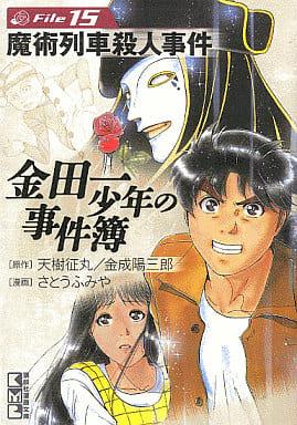 金田一少年の事件簿(文庫版)(15) / さとうふみや