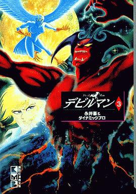 デビルマン(1997年文庫版)(3) / 永井豪