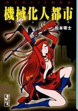 機械化人都市(マシンナーズ) 松本零士SF傑作選(文庫版)  / 松本零士