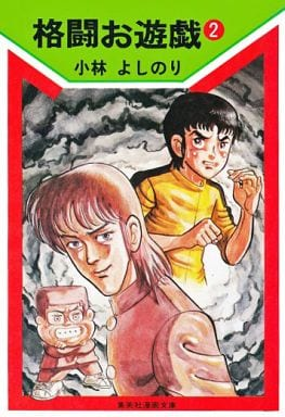 格闘お遊戯(文庫版)(2) / 小林よしのり