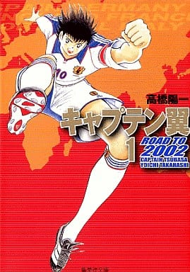 キャプテン翼Road to 2002(文庫)(1) / 高橋陽一