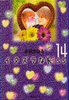 イタズラなKiss(文庫版)(完)(14) / 多田かおる