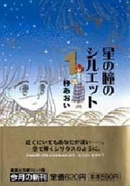 星の瞳のシルエット(文庫版)(1) / 柊あおい