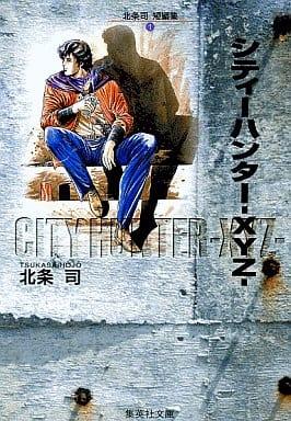 北条司短編集 シティーハンター -XYZ-(文庫版)(1) / 北条司