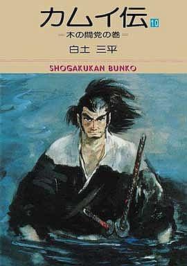 駿河屋 -<中古>カムイ伝(文庫版)(10) / 白土三平(文庫コミック)