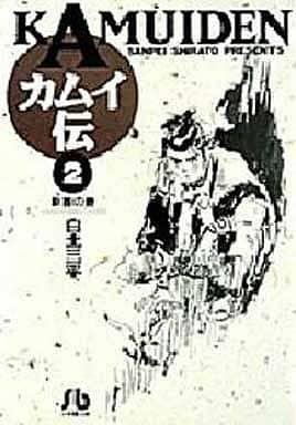 カムイ伝 文庫新装版(2) / 白土三平