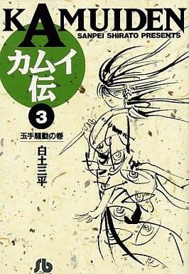 カムイ伝 文庫新装版(3) / 白土三平