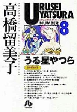 うる星やつら(文庫版)(8) / 高橋留美子