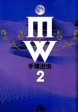 MW(ムウ)(文庫新装版)(完)(2) / 手塚治虫
