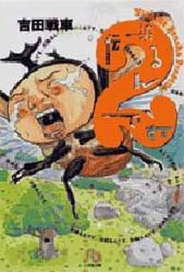 伝染(うつ)るんです。 文庫版(2) / 吉田戦車