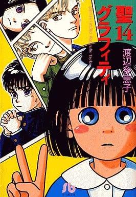聖14グラフィティ(文庫版) / 渡辺多恵子