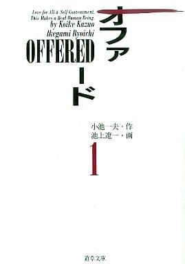 オファード(文庫版)(1) / 池上遼一