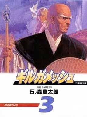 ギルガメッシュ(文庫版)(3) / 石ノ森章太郎