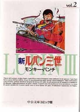 新ルパン三世(中公文庫版)(2) / モンキー・パンチ