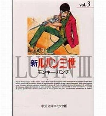 新ルパン三世(中公文庫版)(3) / モンキー・パンチ