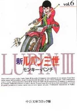 新ルパン三世(中公文庫版)(6) / モンキー・パンチ