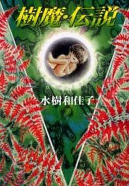 樹魔・伝説(文庫版) / 水樹和佳子