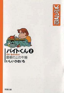 バイトくん (文庫版)屋根の上の午睡(2) / いしいひさいち