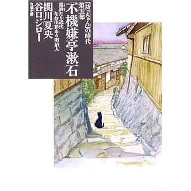『坊っちゃん』の時代 不機嫌亭漱石(文庫版)(完)(5) / 谷口ジロー