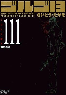 ゴルゴ13(SPコミックスコンパクト)(111)