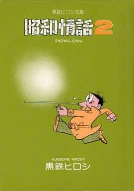 昭和情話(文庫版)(2) / 黒鉄ヒロシ
