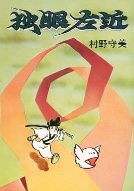独眼左近(文庫版)(5) / 村野守美